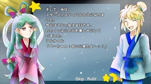 スター☆フェスティバル Game Screen Shot4