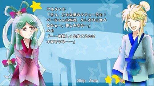スター☆フェスティバル Game Screen Shot5