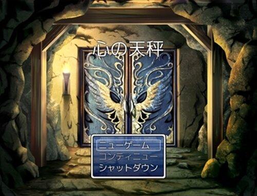 心の天秤 Game Screen Shot2