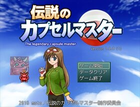 伝説のカプセルマスター Game Screen Shot2
