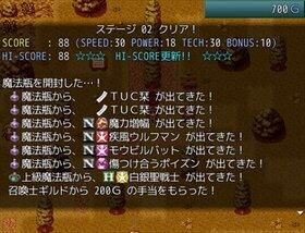 伝説のカプセルマスター Game Screen Shot4