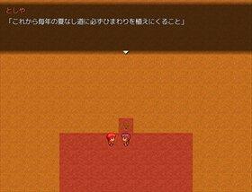 ひまわりの道 Game Screen Shot4