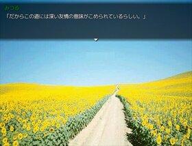 ひまわりの道 Game Screen Shot5