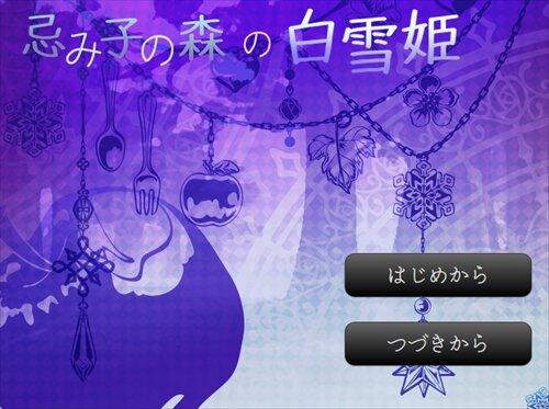 忌み子の森の白雪姫 Game Screen Shot1