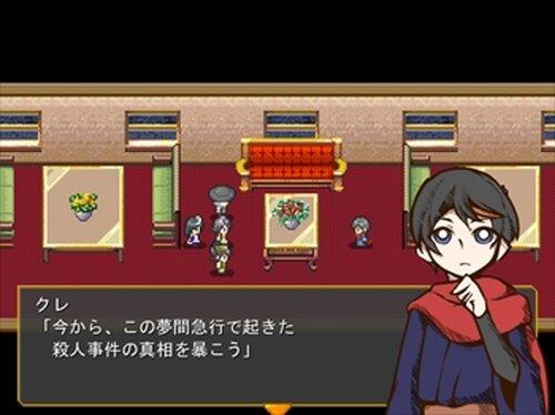 夢間急行 ver1.02 Game Screen Shots