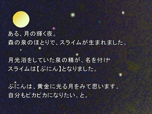 ひとしずくの涙~スライムは黄金を目指す~   Game Screen Shot2