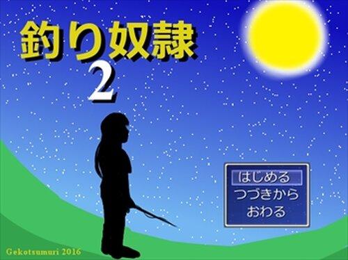 釣り奴隷2 Game Screen Shot2