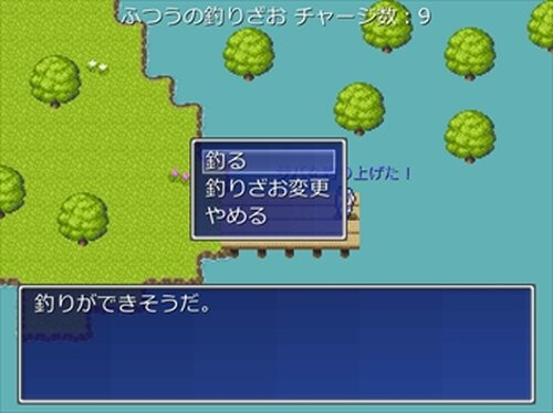 釣り奴隷2 Game Screen Shot4