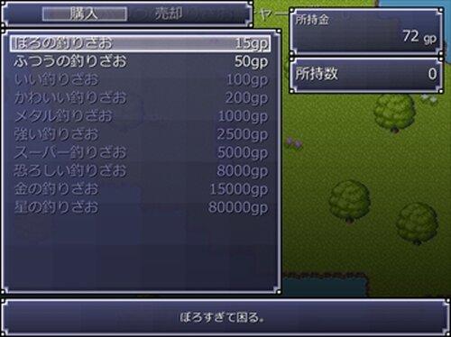 釣り奴隷2 Game Screen Shot5