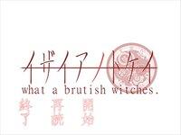 イザイアノトケイ‐what a brutish witches‐