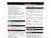 ウィンドウズ10の脅威 ~ケモプレTRPGリプレイ~