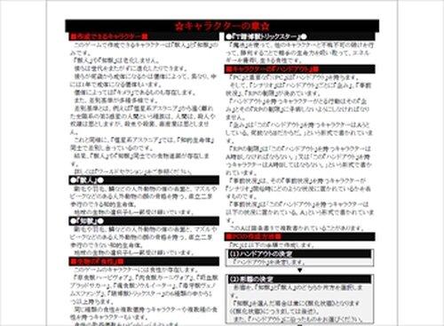 ウィンドウズ10の脅威 ~ケモプレTRPGリプレイ~ Game Screen Shots