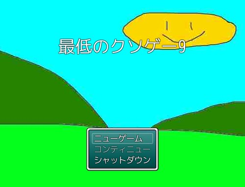 最低のクソゲー9 Game Screen Shot1