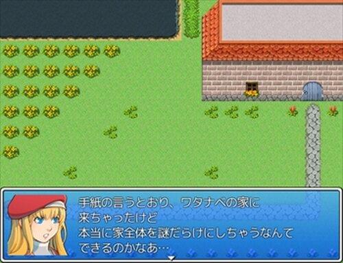 ワタナベと謎だらけの家 Game Screen Shot2