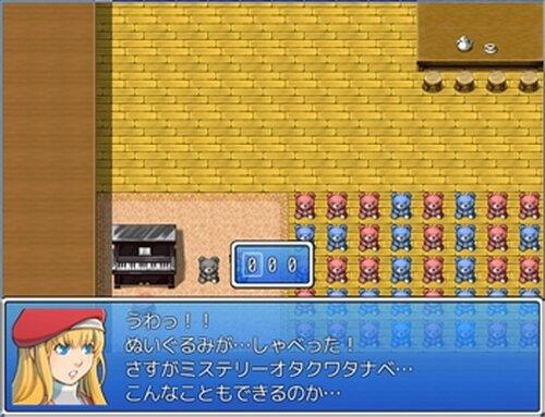 ワタナベと謎だらけの家 Game Screen Shots