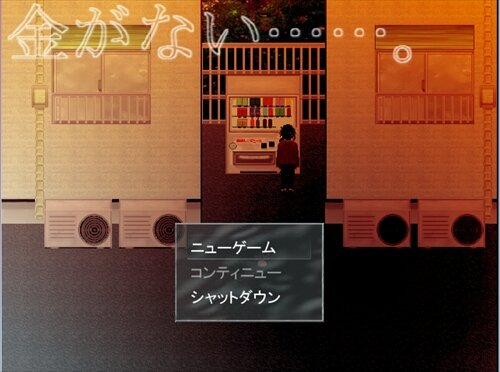 金がない……。 Game Screen Shot1