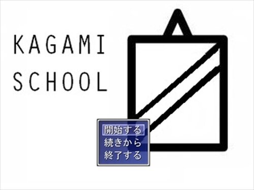 鏡学校 Game Screen Shot2
