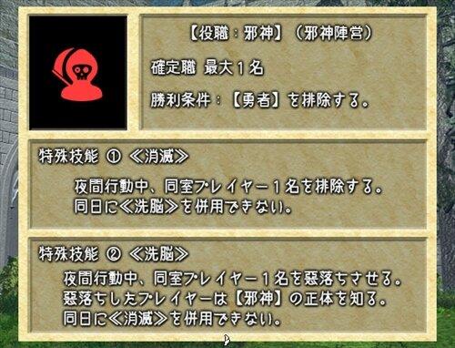 邪神の館 Game Screen Shot1