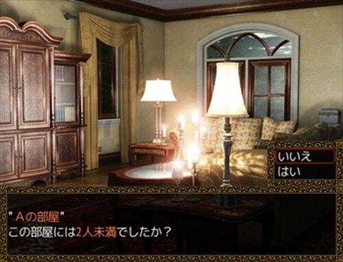邪神の館 Game Screen Shot5