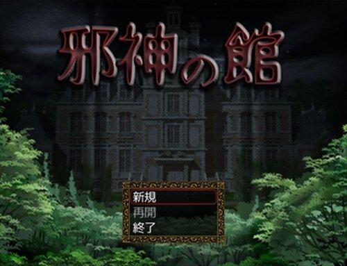 邪神の館 Game Screen Shots