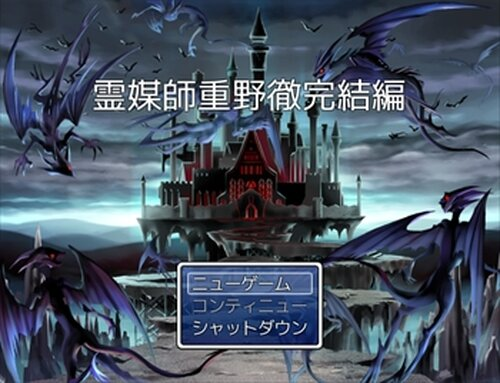 霊媒師重野徹 完結編Ver2.01 Game Screen Shot2