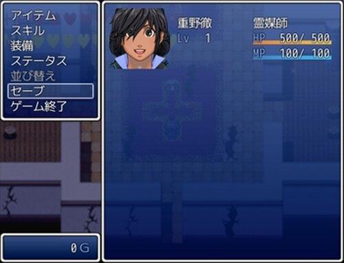 霊媒師重野徹 完結編Ver2.01 Game Screen Shot5