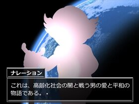 高機高齢戦士ジジル Game Screen Shot3