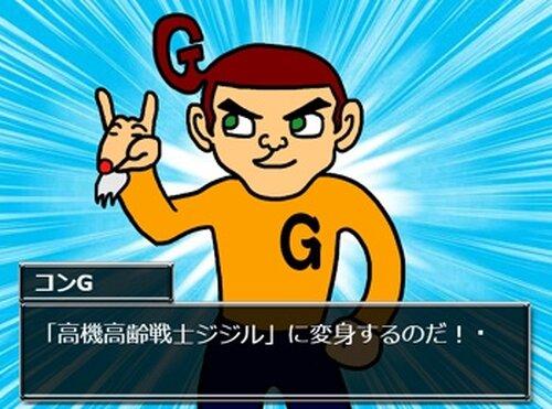 高機高齢戦士ジジル Game Screen Shots