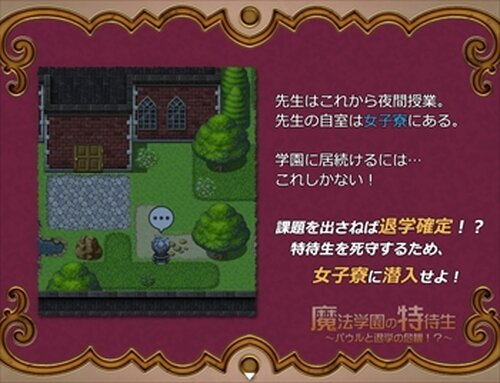 魔法学園の特待生~パウルと退学の危機!?~ Game Screen Shot2