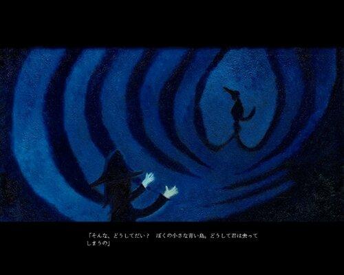 ぼくの小さな青い鳥 Game Screen Shot1