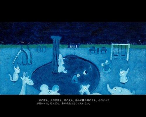 ぼくの小さな青い鳥 Game Screen Shot5