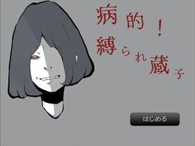 病的!縛られ蔵子 Game Screen Shot2