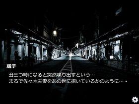 病的!縛られ蔵子 Game Screen Shot4