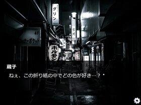 病的!縛られ蔵子 Game Screen Shot5