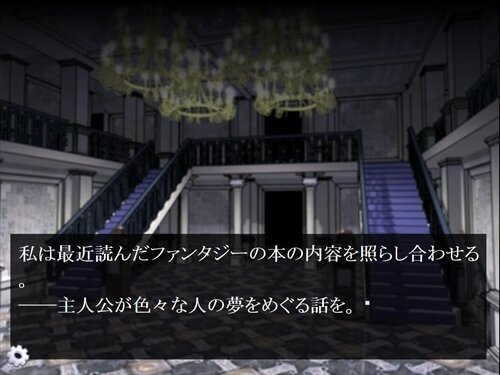 ゆうれいやしき Game Screen Shot1