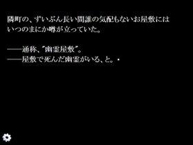 ゆうれいやしき Game Screen Shot2