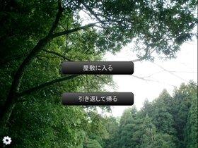 ゆうれいやしき Game Screen Shot3