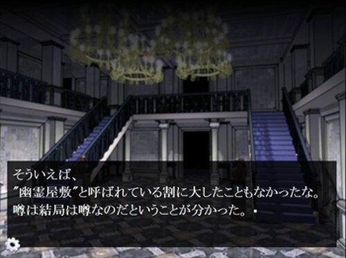 ゆうれいやしき Game Screen Shots