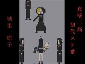 スケ番たちの唄 Game Screen Shot2