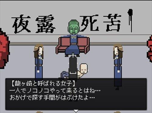 スケ番たちの唄 Game Screen Shots