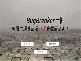BugBreaker Game Screen Shot2