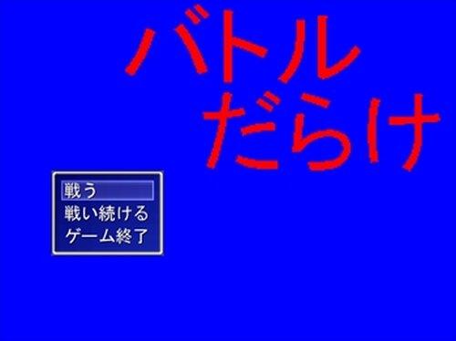 バトルだらけ Game Screen Shot2