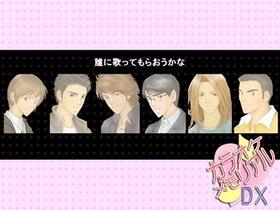カラオケメモリアルDX Game Screen Shot4