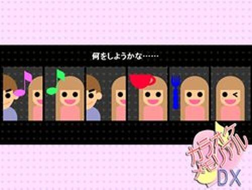 カラオケメモリアルDX Game Screen Shots
