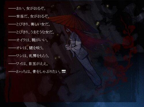 鬼哭廻牢~餓鬼・畜生編~体験版 Game Screen Shot1