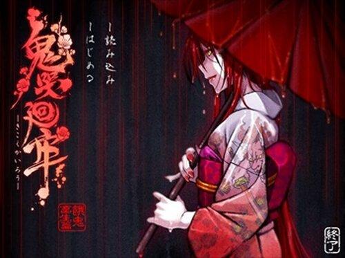 鬼哭廻牢~餓鬼・畜生編~体験版 Game Screen Shot2