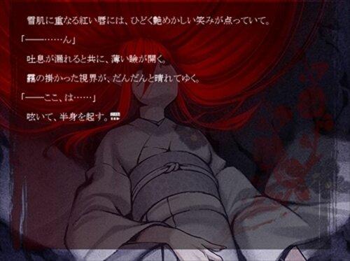 鬼哭廻牢~餓鬼・畜生編~体験版 Game Screen Shot3