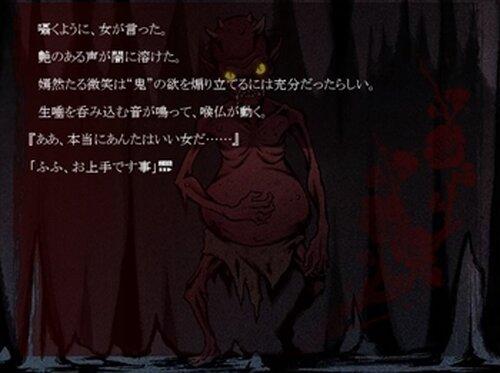 鬼哭廻牢~餓鬼・畜生編~体験版 Game Screen Shot4