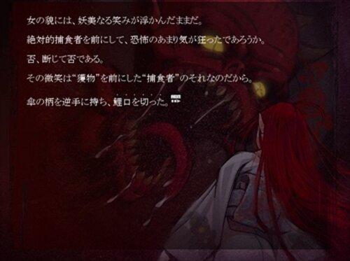 鬼哭廻牢~餓鬼・畜生編~体験版 Game Screen Shot5