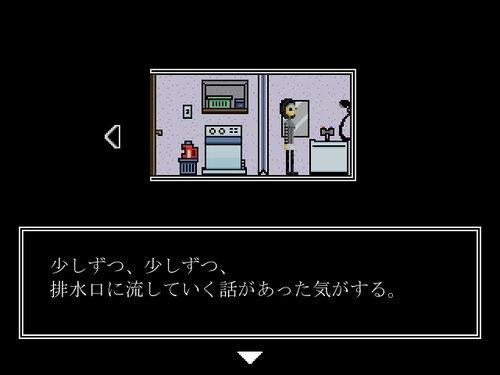 貴方を愛しているのです ver1.01 Game Screen Shot3